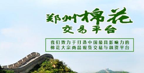 郑州棉花交易市场交易品种介绍-郑棉市场开户咨询